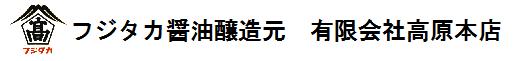 フジタカ醤油醸造元 有限会社高原本店